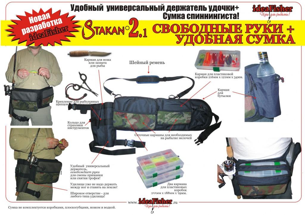 Рыбацкая сумка для зимней рыбалки - самодельный подсумок для