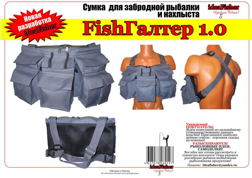 fishgalter1000