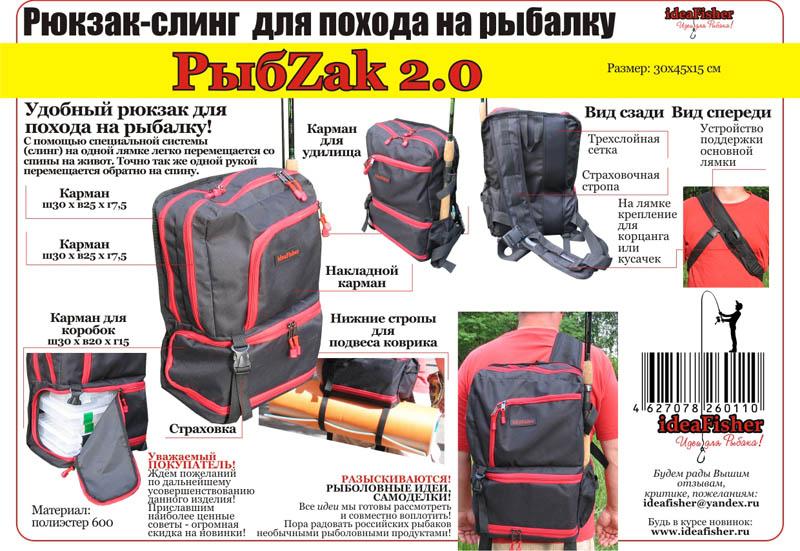 Рыбзак 2 описание рыболовного рюкзака