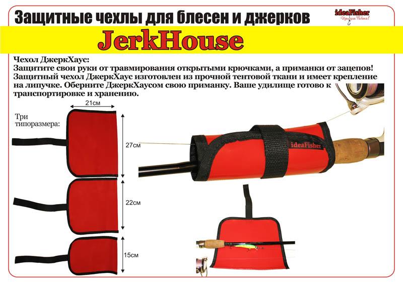 Описание ДжеркХаус Защитный чехол для блесен и джерков