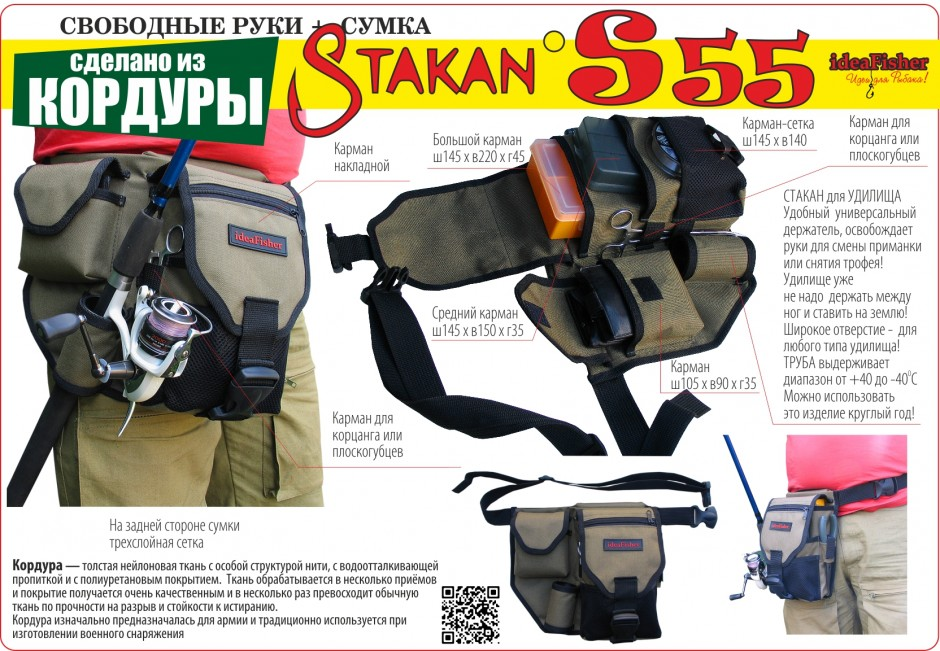 stakan S55 _present