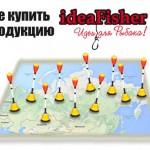Где купить продукцию ideaFisher