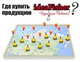 Где купить рыболовную продукцию ideaFisher