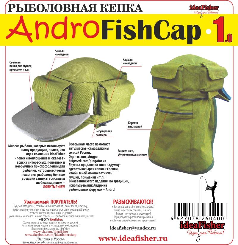 AndroFishCAp__